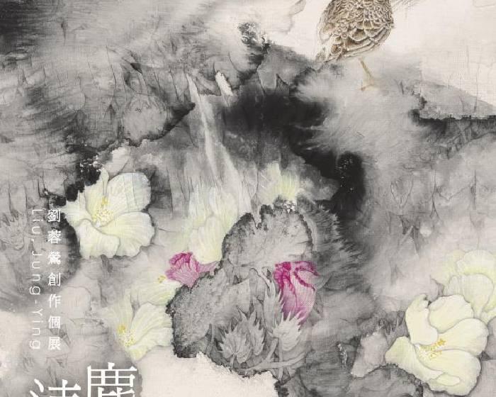 麗品畫廊【清塵之境】劉蓉鶯創作個展