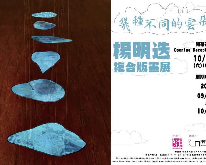 黎畫廊【幾種不同的雲朵】楊明迭 複合版畫展