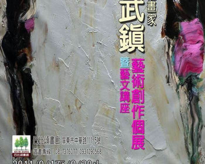 巴比頌畫廊【台灣人權畫家 陳武鎮 藝術創作個展】