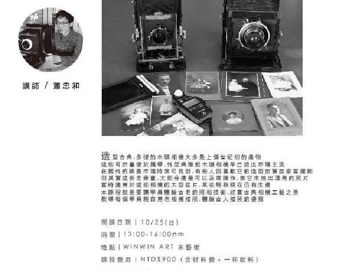 WINWIN ART 未藝術【未藝術手作】古典木頭相機拍攝體驗