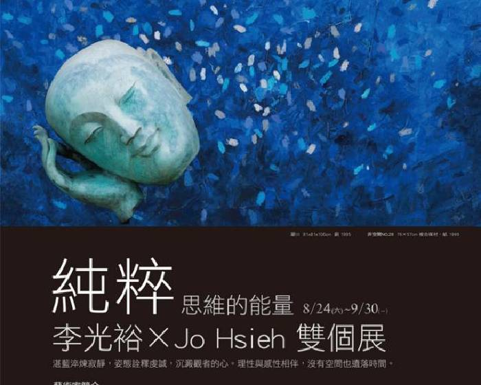 采泥藝術【純粹‧思維的能量】李光裕X Jo Hsieh (謝貽娟) 雙個展