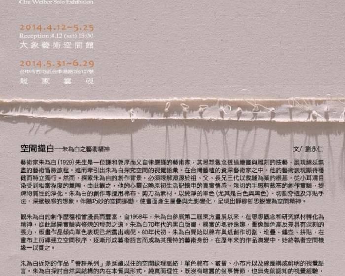 大象藝術空間館 X 親家雲硯【春耕逸境】朱為白個展
