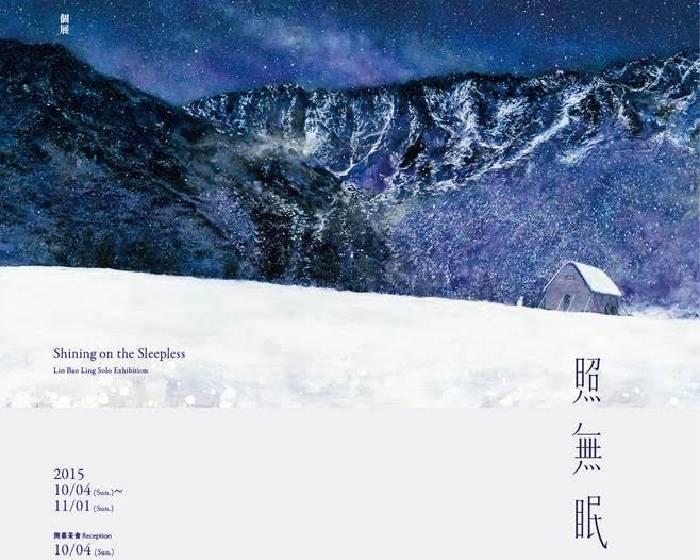 台南索卡藝術中心【照無眠】林葆靈個展