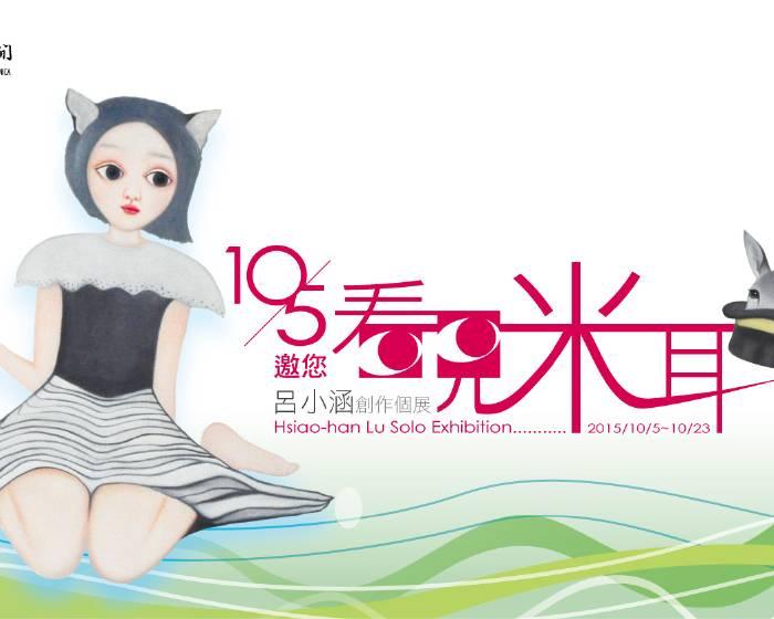 中研院生圖美學空間【看見米耳】呂小涵個展