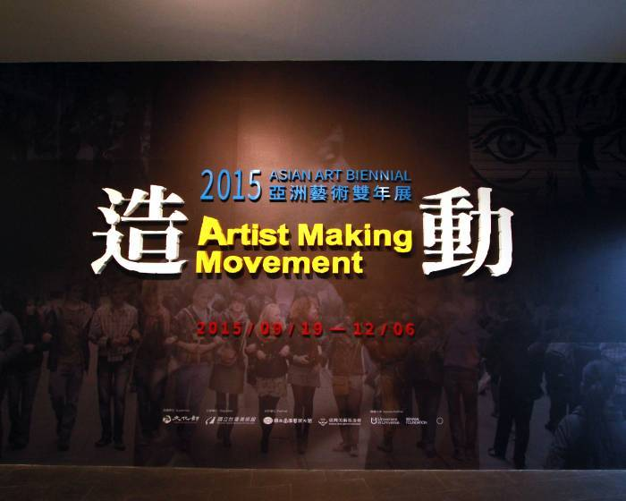 國立臺灣美術館【造動】2015 亞洲藝術雙年展