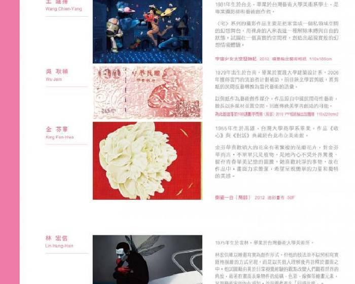 尊彩藝術中心【Art Taipei 2012 台北國際藝術博覽會】