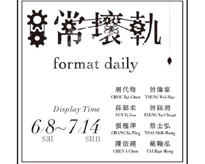 尊彩藝術中心:【日常壞軌】