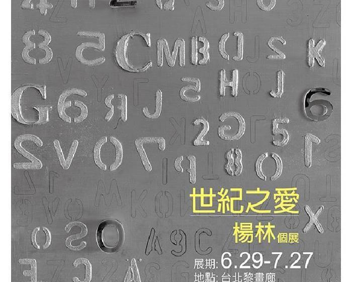 黎畫廊 【世紀之愛】楊林個展