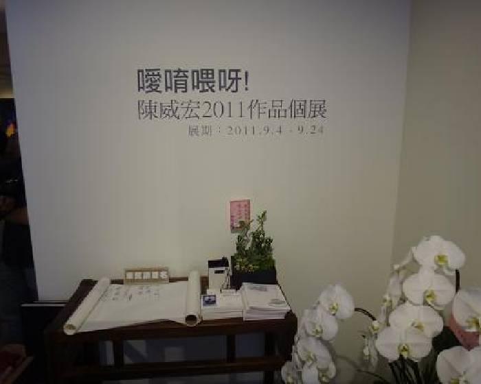 黎畫廊【噯唷喂呀!】陳威宏個展