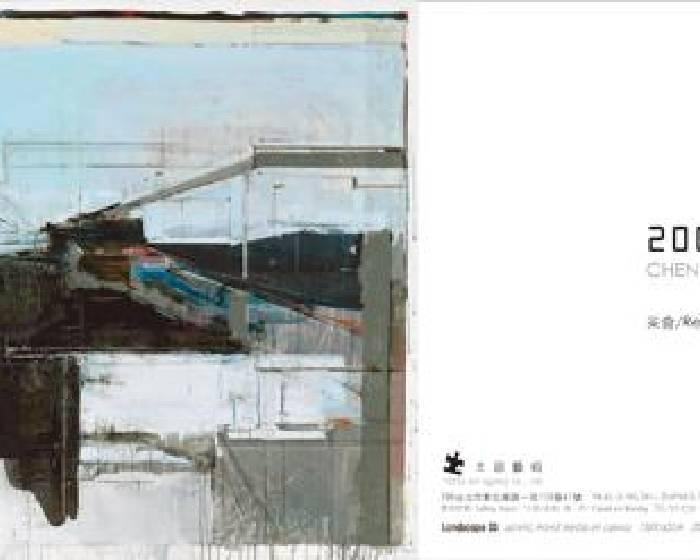 土思藝術【結構‧場域‧微溫度】2009年陳建榮個展