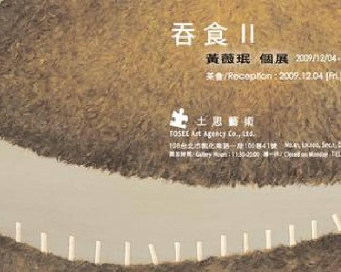 土思藝術【吞食Ⅱ】2009年黃薇珉個展