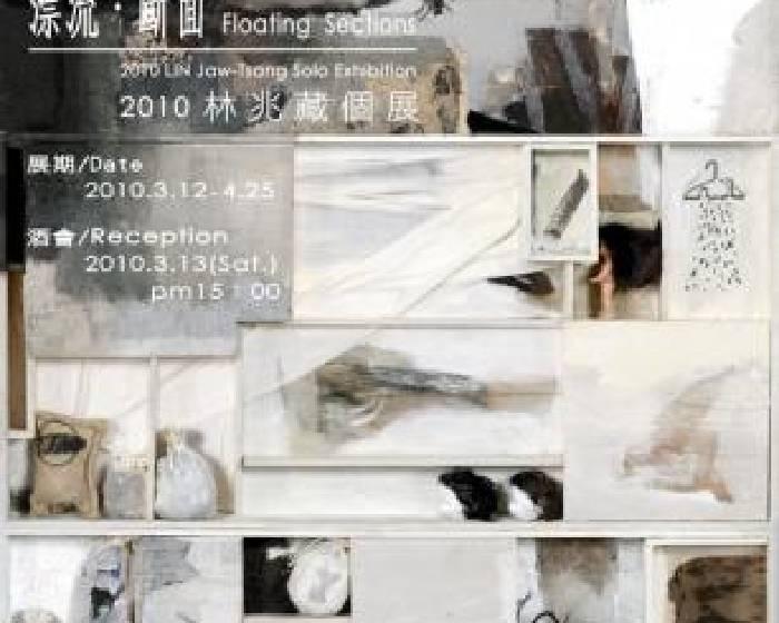 土思藝術【漂浮‧斷面】2010林兆藏個展