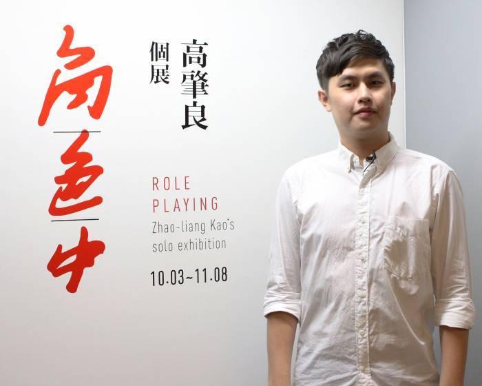 雲清藝術中心:【角色中】高肇良個展