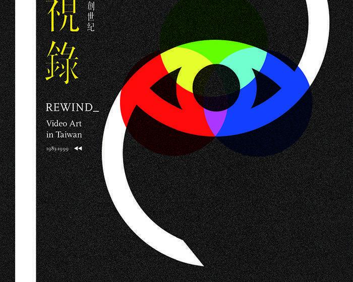 書寫歷史  17位台灣錄像藝術家齊聚