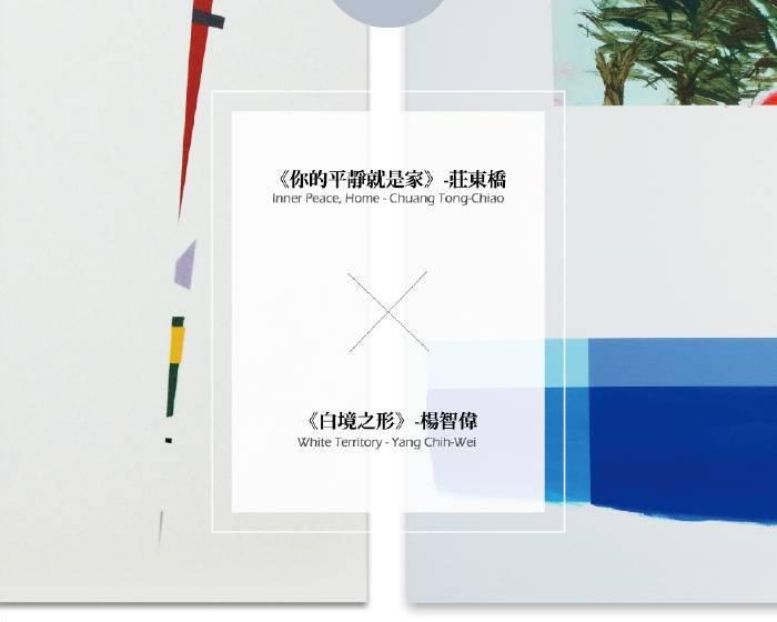 當代一畫廊【你的平靜就是家、白境之形】莊東橋 & 楊智偉雙個展
