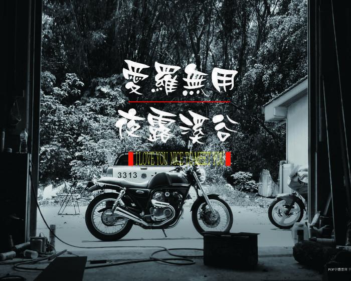 齁空間【愛羅無用 夜露溪谷】林建志個展