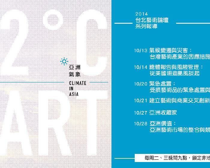 2014台北藝術論壇系列報導