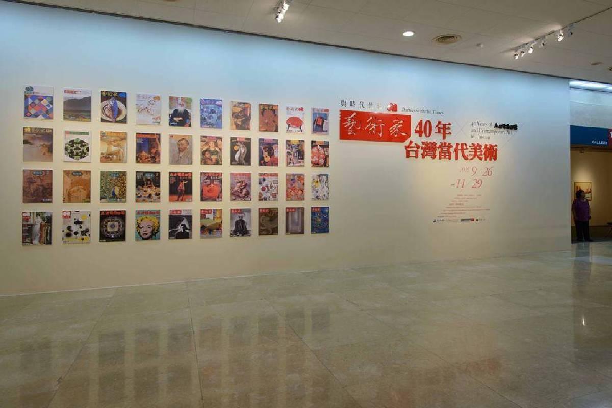 與時代共舞—《藝術家》40年×台灣當代美術