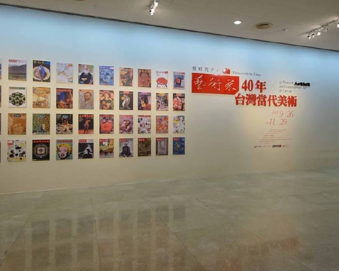 高雄市立美術館【與時代共舞】《藝術家》40年×台灣當代美術