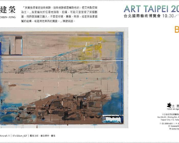 土思藝術【2015 Art Taipei 台北國際藝術博覽會】