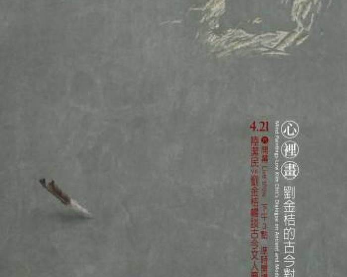 【心裡畫】陸潔民VS劉金桔暢談古今文人夢