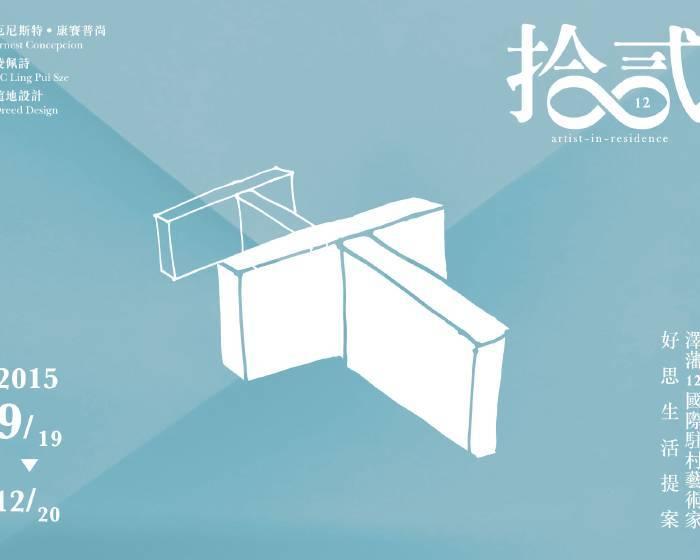 好思當代【拾貳 ‧ 不設限 01】澤藩12國際駐村藝術家 X 好思生活提案