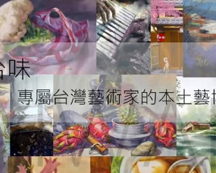 串藝術【第一屆 台灣 輕鬆 藝術博覽會】廖迎晰 胡九蟬 陳秀雯 參展