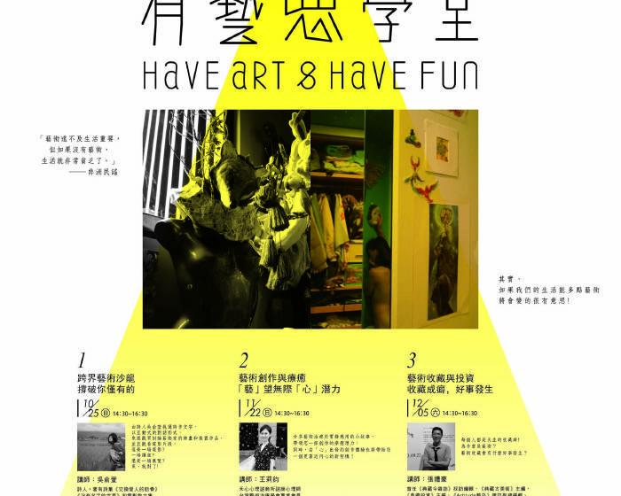 新思惟人文空間【有藝思學堂Have art & Have fun】講座活動
