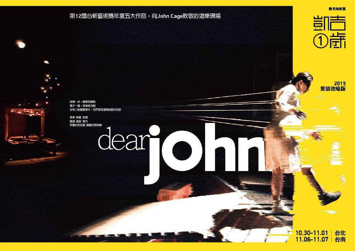 動見体《凱吉一歲》Dear John 2015重裝改噪版