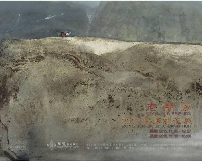 華瀛藝術中心【老朋友】2015林順雄個展