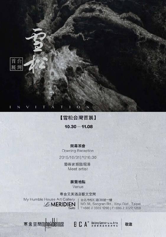 雪松台灣首展
