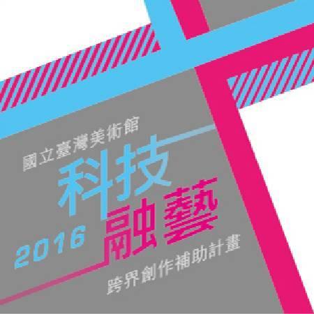 2016年科技融藝跨界創作補助計畫