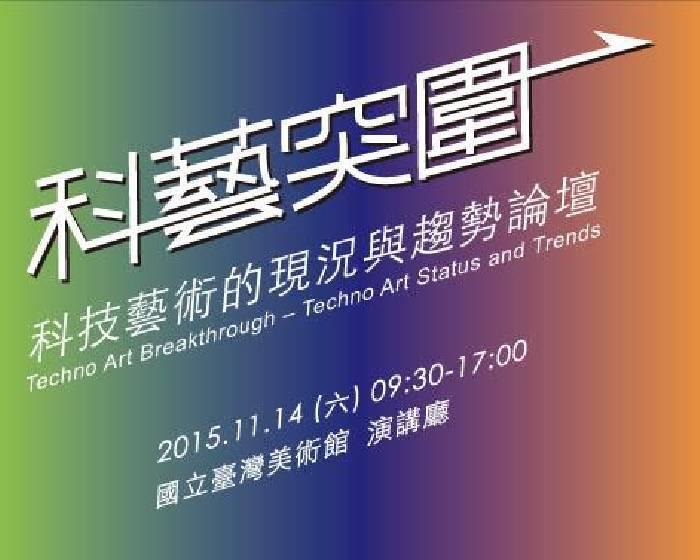 國立台灣美術館【科藝突圍】科技藝術的現況與趨勢 論壇