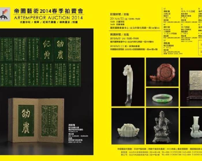 【帝圖2014春季拍賣會 將於6月22日盛大舉行】