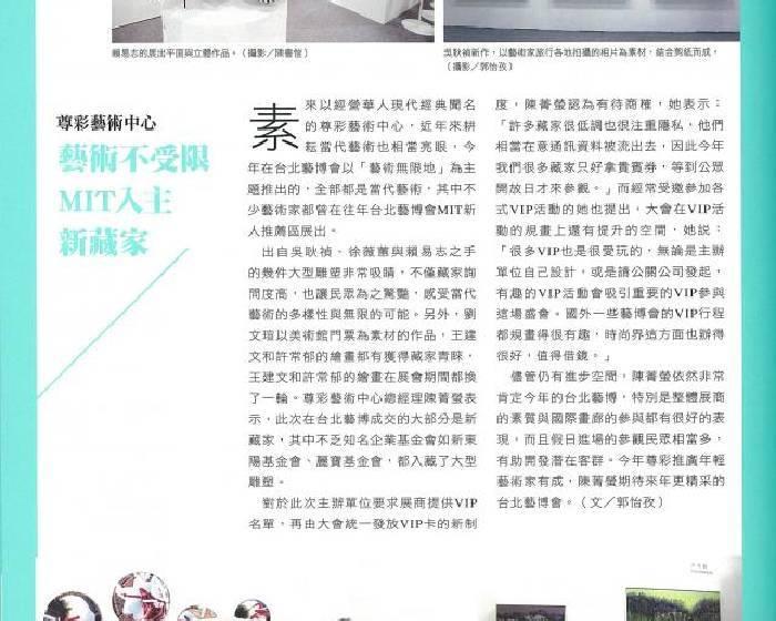 【典藏投資雜誌】尊彩藝術中心 台北藝博回顧