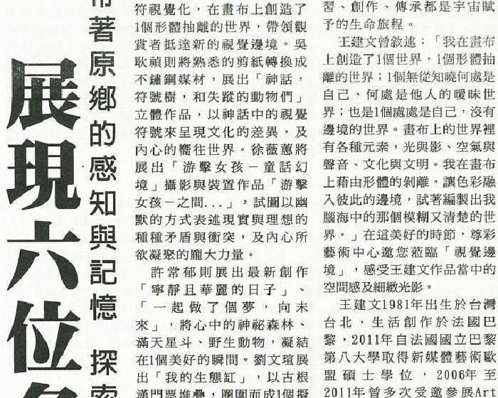 【內科週報】尊彩藝術中心 Art Taipei 報導