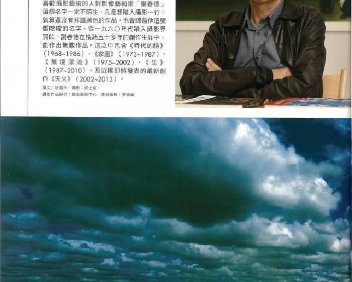 【RichMan雜誌】『謝春德-用攝影記錄精彩人生』報導