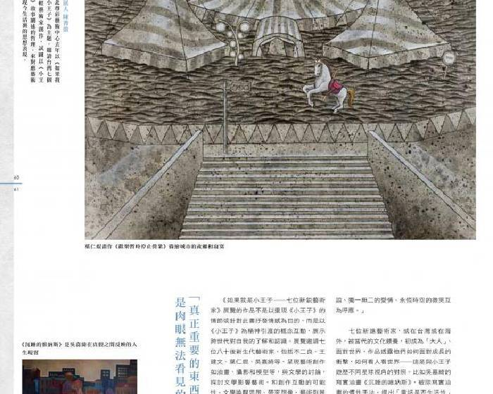 【香港明報】採訪尊彩總經理及「如果是小王子」展覽