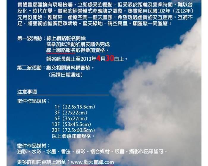 【藍天畫廊延長徵件至4月30日止,歡迎大家報名!】