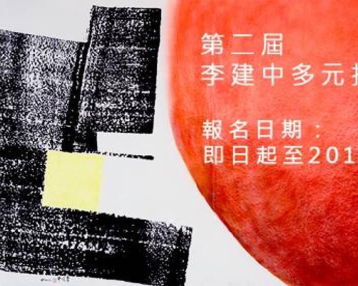 【第二屆李建中多元技法創作獎延長徵件至09月10日,請踴躍參加!】