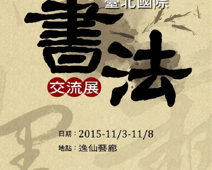 國父紀念館【日本書道協會臺北國際書法交流展】