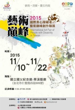 2015 第十二屆身心障礙者創作聯展 海報
