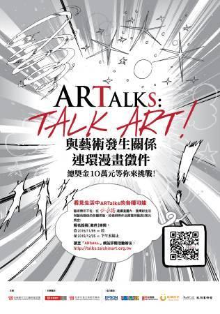ARTalks_poster海報