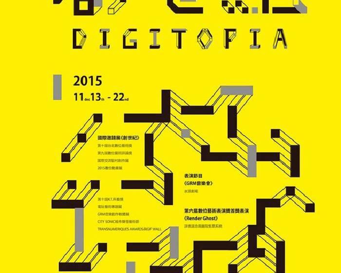 台北數位藝術中心【2015第十屆台北數位藝術節】創‧世紀