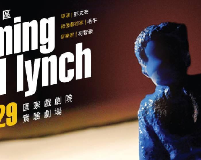 河床劇團【夢見大衛林區】Dreaming David Lynch