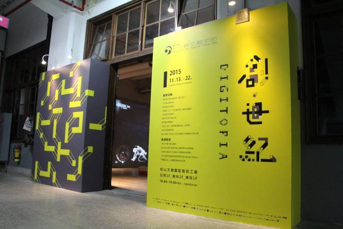 國際數位藝術邀請展《創‧世紀》。圖/非池中藝術網攝。