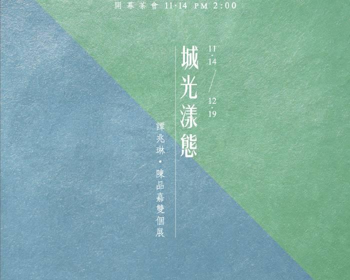 光之藝廊【城光漾態】譚兆琳、陳品嘉雙個展