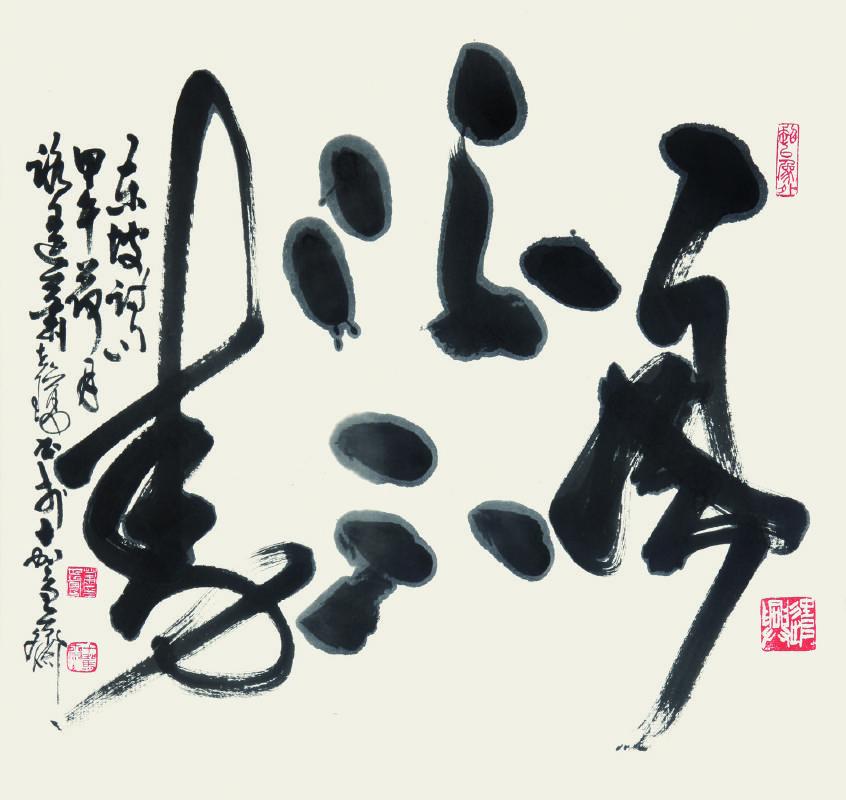 蕭世瓊 《八風吹不動》 2015  70×64公分  草書/雙層宣紙