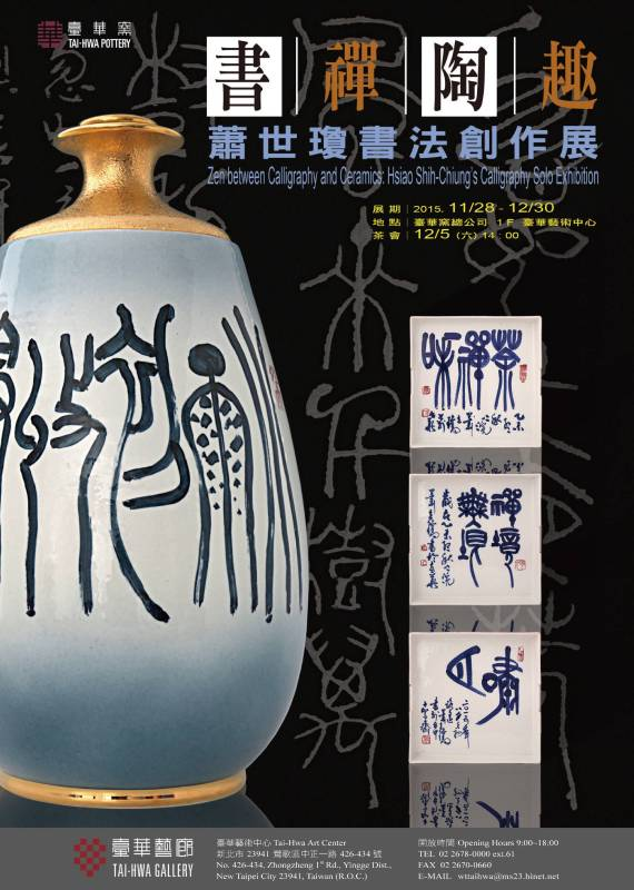 書禪陶趣-蕭世瓊書法創作展 雜誌稿