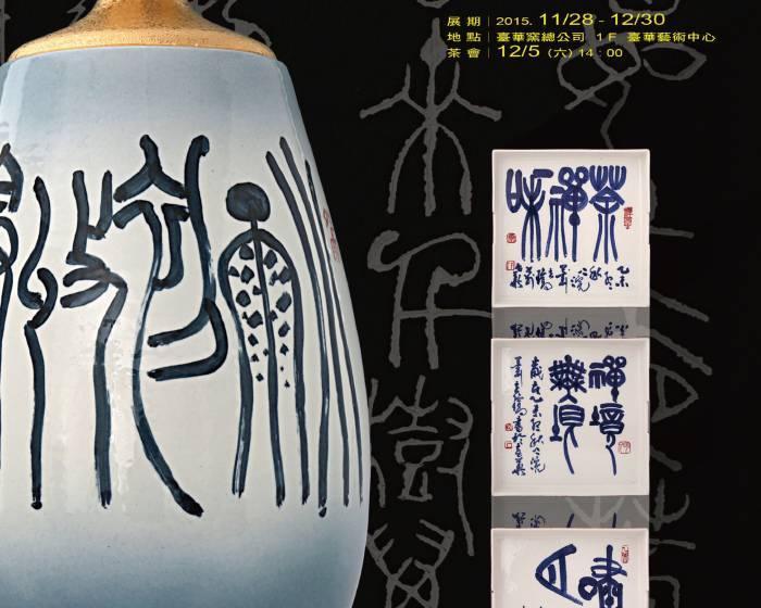 臺華藝術中心【書禪陶趣】蕭世瓊書法創作展